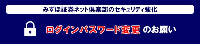 みずほ 証券 ネット 倶楽部 ログイン ネット倶楽部(パソコンサイト)のログイン方法を教えてください。