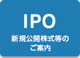 IPOのご案内