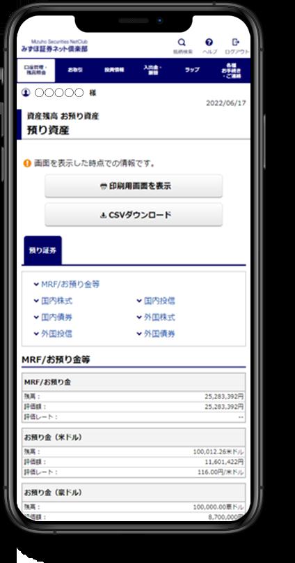 みずほ 証券 ネット 倶楽部 ログイン ネット倶楽部・株アプリのログイン方法を教えてください。